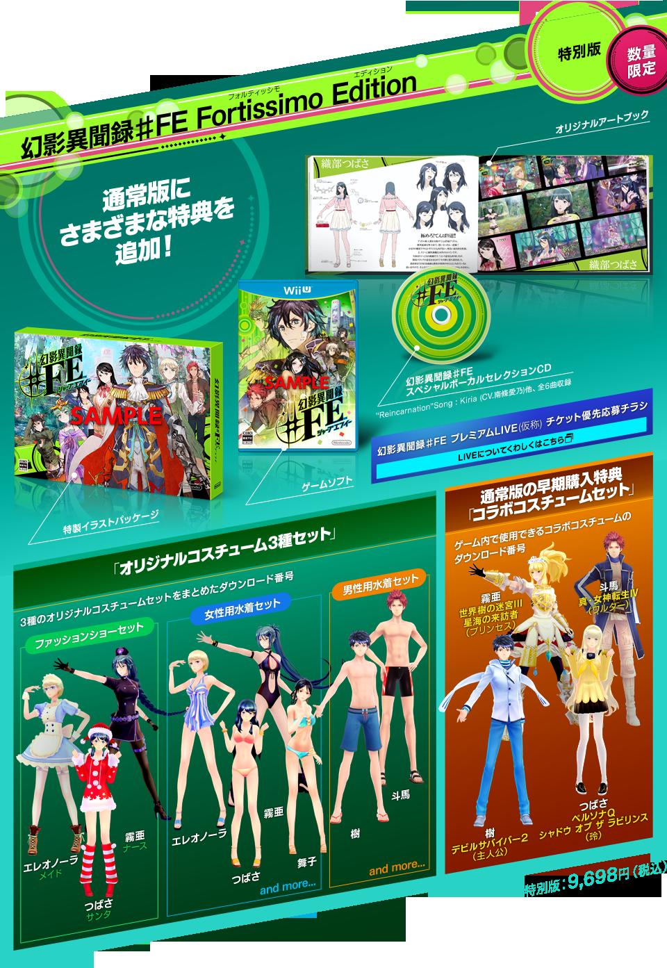 свежие подробности genei ibun roku fe и дата выхода игры в японии