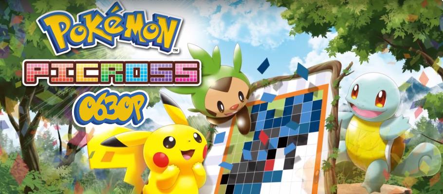 Pokemon picross 5 7 images pokemon images for Picross mural 1