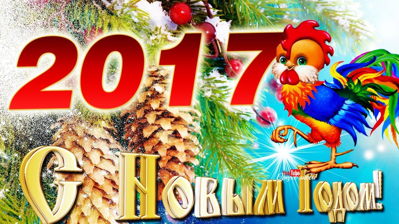 с новым годом 2017 картинки