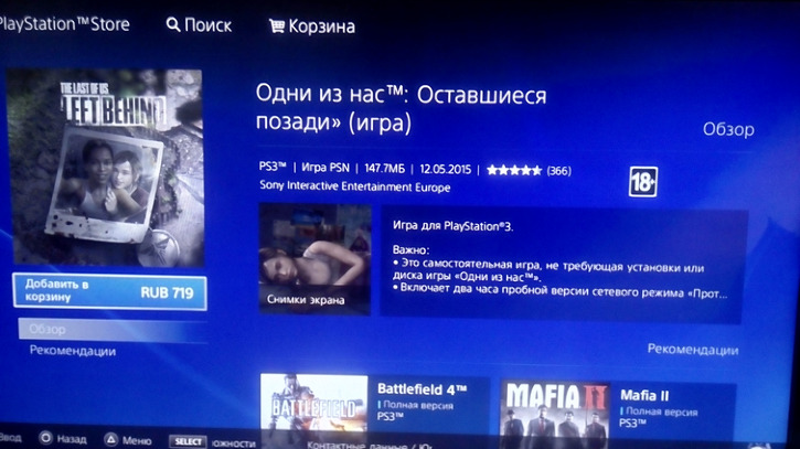 PlayStation 3 Не могу найти дополнение