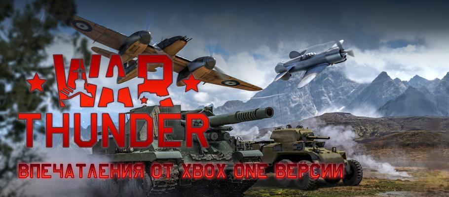 будет ли war thunder на xbox 360