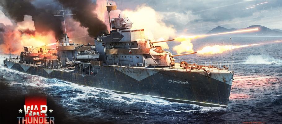 war thunder на ps4 корабли