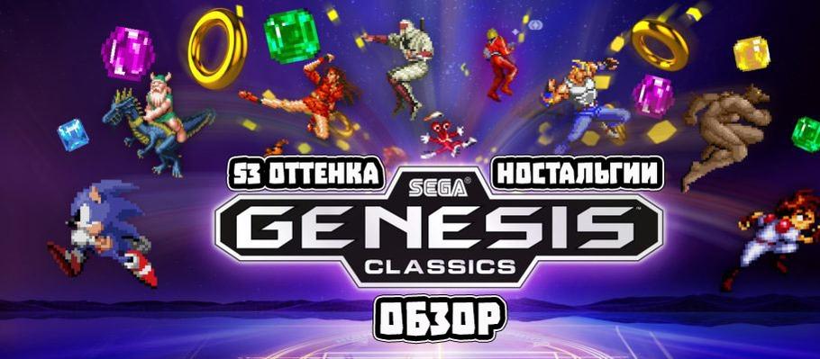 Пятьдесят три оттенка ностальгии: Обзор SEGA Mega Drive Classics PS4