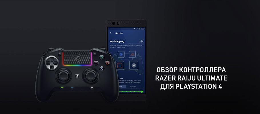 Обзор контроллера Razer Raiju Ultimate для PlayStation 4